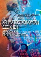 Χρηματοοικονομική διοίκηση: Ανάλυση και προγραμματισμός