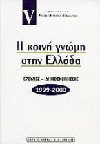 Η κοινή γνώμη στην Ελλάδα 1999-2000