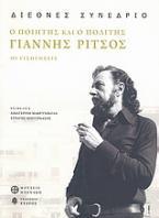 Γιάννης Ρίτσος: ο ποιητής και ο πολίτης