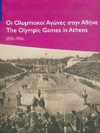 Οι Ολυμπιακοί Αγώνες στην Αθήνα