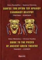 Οδηγός των έργων του αρχαίου ελληνικού θεάτρου