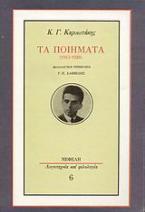 Τα ποιήματα 1913-1928