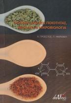 Τρόφιμα: Έλεγχος ποιότητας, ασφάλεια και μικροβιολογία