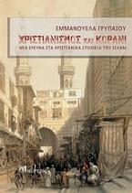 Χριστιανισμός και Κοράνι