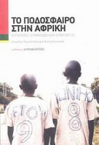 Το ποδόσφαιρο στην Αφρική