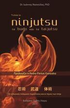 Τι είναι το Ninjutsu το Budô και το Taijutsu
