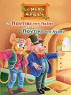 Το ποντίκι της πόλης και το ποντίκι του αγρού