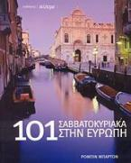 101 Σαββατοκύριακα στην Ευρώπη
