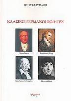 Κλασικοί γερμανοί ποιητές