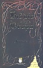 Βιβλίο χωρίς όνομα