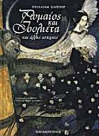 Ρωμαίος και Ιουλιέτα και άλλες ιστορίες