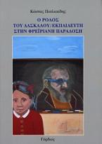 Ο ρόλος του δασκάλου-εκπαιδευτή στην φρεϊριανή παράδοση