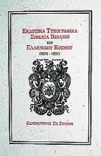 Εκδοτικά τυπογραφικά σήματα βιβλίων του ελληνικού κόσμου 1494-1821