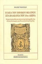 Η ιδέα του εθνικού θεάτρου στα Βαλκάνια του 19ου αιώνα