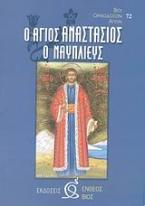 Ο Άγιος Αναστάσιος ο Ναυπλιεύς