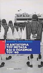 Η δικτατορία του Μεταξά και ο πόλεμος του '40: οι σχέσεις της Ελλάδος με τη Βρετανία (1935-1941)