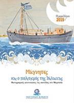 Ημερολόγιο 2015, Μάγνητες και ο πολιτισμός της θάλασσας