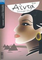 Τζουζέππε Βέρντι: Αΐντα