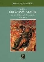 Υποθέσεις επί ξυρού ακμής για την βυζαντινή ζωγραφική