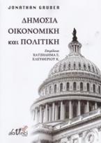 Δημόσια οικονομική και πολιτική