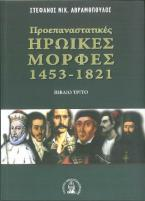 Προεπαναστατικές ηρωικές μορφές 1453-1821