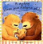 Η αγάπη είναι μια χούφτα μέλι