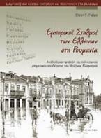 Εμπορικοί σταθμοί των Ελλήνων στη Ρουμανία