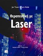Θεραπευτική με Laser