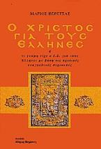 Ο Χριστός για τους Έλληνες
