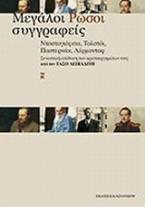 Μεγάλοι Ρώσοι συγγραφείς