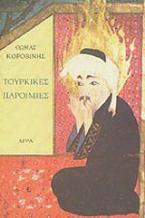 Τουρκικές παροιμίες