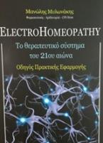 ElectroHomeopathy, Το θεραπευτικό σύστημα του 21ου αιώνα