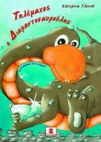 Τηλέμαχος ο διαμαντοσαυρούλης