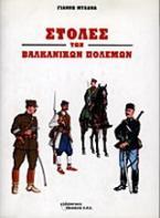 Στολές των βαλκανικών πολέμων