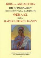 Βίος και Ακολουθία της Αγίας ενδόξου Πρωτομάρτυρος και Ισαποστόλου Θέκλας ως και Παρακλητικός Κανών