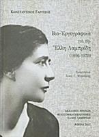 Βιο-Εργογραφικά για την Έλλη Λαμπρίδη (1896-1970)