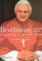 Πάπας Βενέδικτος ΙΣΤ