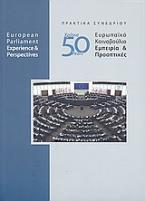 50χρόνια Ευρωπαϊκό Κοινοβούλιο