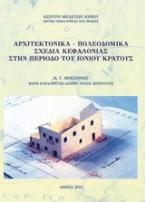 Αρχιτεκτονικά - πολεοδομικά σχέδια Κεφαλονιάς στην περίοδο του Ιονίου Κράτους