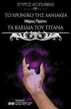 Τα κλειδιά του Τιτάνα