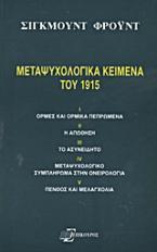 Μεταψυχολογικά κείμενα του 1915