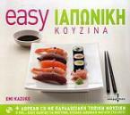 Easy ιαπωνική κουζίνα