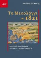Το Μεσολόγγι στο 1821