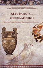 Μακεδονία - Θεσσαλονίκη