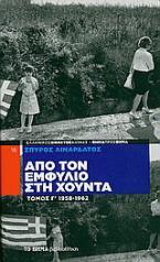 Από τον Εμφύλιο στη Χούντα: 1958-1962