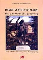 Ιωακείμ Αποστολίδης
