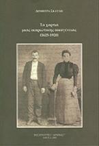 Τα χαρτιά μιας ικαριώτικης οικογένειας (1625-1920)