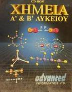Χημεία Α΄ και Β΄ λυκείου