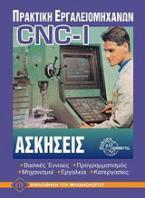 Πρακτική εργαλειομηχανών ηλεκτρονικού και αριθμητικού ελέγχου CNC