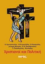 Χριστιανοί και πολιτική